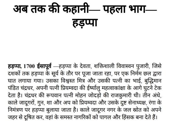 Kashi - Kale Mandir ka Rahasya Hindi PDF Download Free