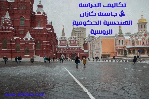 تكاليف الدراسة في جامعة كازان الهندسية الحكومية الروسية