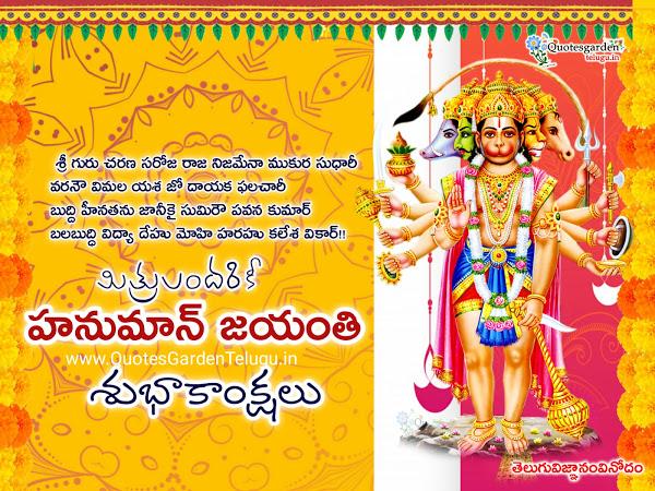 Famous Hanuman Jayanthi Wishes in Telugu with Hanuman Images