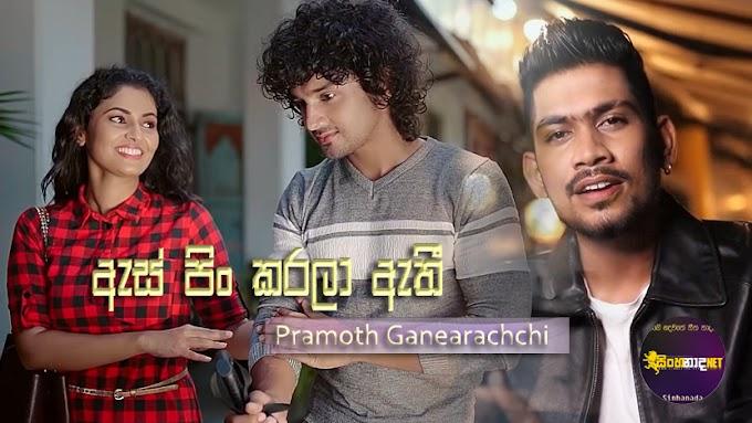 Ape Es Pin Karala Athi - Pramoth Ganearachchi Official Music Video