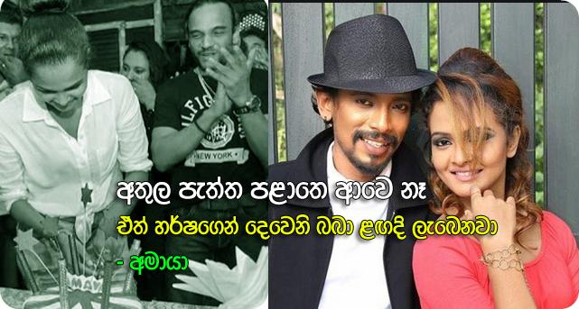 https://www.gossiplankanews.com/2019/08/athula-amaya-harsha.html#more