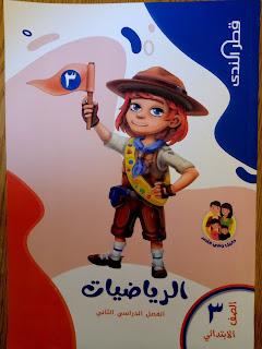 تحميل كتاب قطر الندى في الرياضيات الصف الثالث الابتدائى الترم الثانى المنهج الجديد