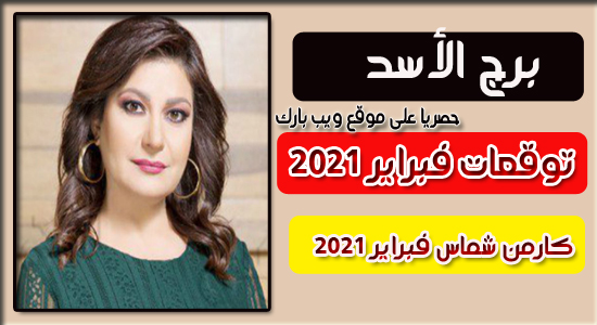 توقعات كارمن شماس  برج الأسد فى شهر فبراير / شباط 2021 | الحب والعمل برج الأسد فبراير 2021