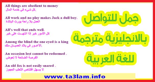جمل للتواصل بالانجليزية مترجمة للغة العربية