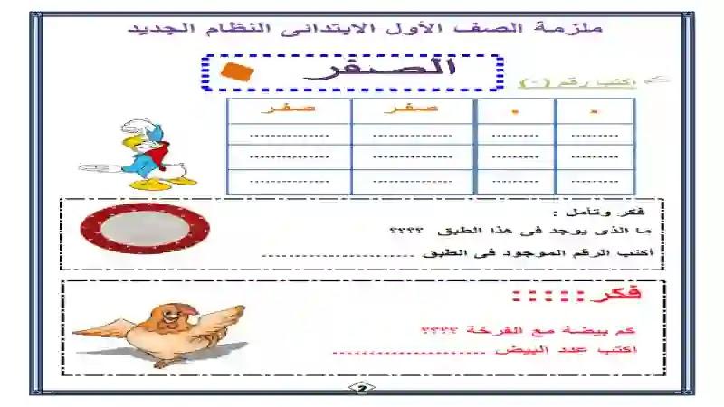 اقوى مذكرة رياضيات للصف الاول الابتدائى الترم الاول 2021
