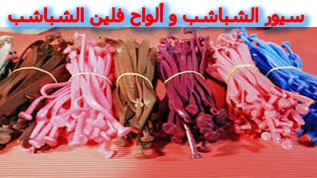 سيور الشباشب و ألواح فلين الشباشب , خامات صناعة الشباشب و تصنيع الشباشب الفلين