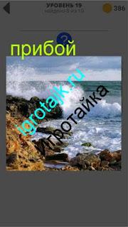 прибой моря, волны бьются о скалы 19 уровень 400 плюс слов 2