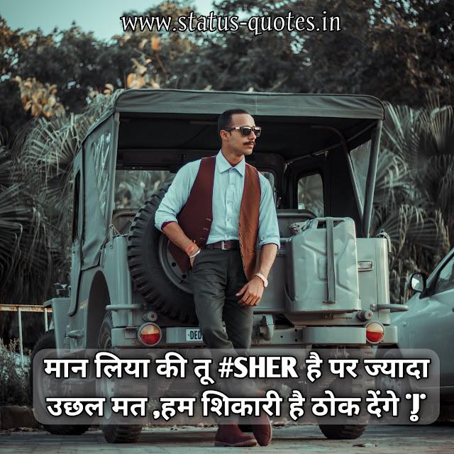 Bhaigiri Status In Hindi | Dadagiri Status In Hindi | मान लिया की तू #SHER है परज्यादा\उछल मत , हम शिकारी है ठोक देंगे |
