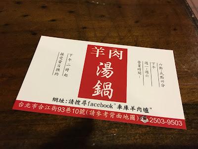 ▌台北合江街-車庫羊肉爐▌隱身在住宅區巷弄內、無羊肉腥味的羊肉爐