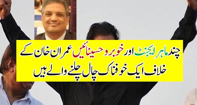 چند ماہر ایجنٹ اور خوبرو حسینائیں عمران خان کے خلاف ایک خوفناک چال چلنے والے ہیں : ۔سہیل وڑائچ نے خبردار کردیا