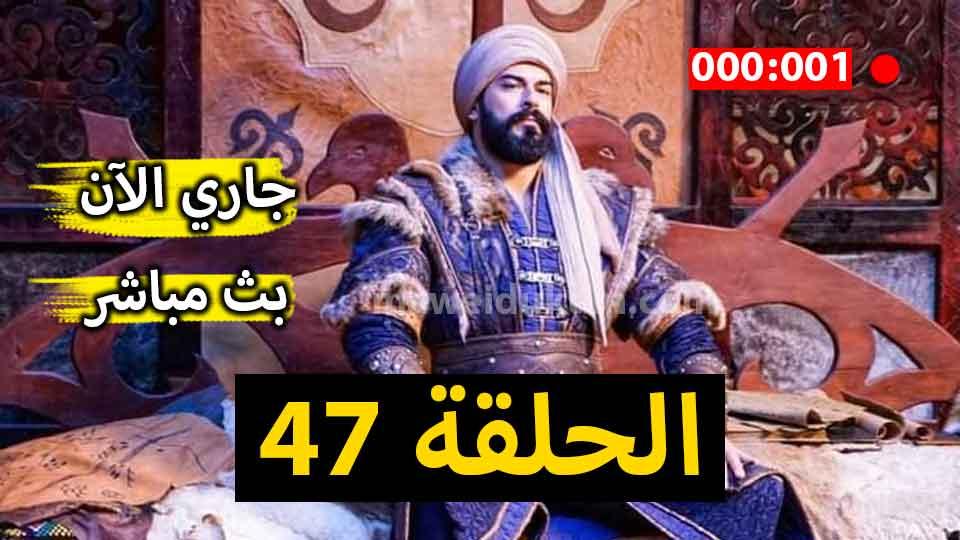 شاهد الآن مسلسل المؤسس عثمان الحلقة 47 بث مباشر