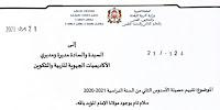 تقييم حصيلة الأسدوس الثاني من السنة الدراسية 2020-2021(مراسلة وزارية)