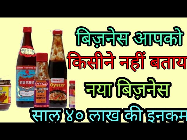 soya source manufacturing business ideas with low investment सोया सोर्स मेकिंग बिज़नस आईडिया 1