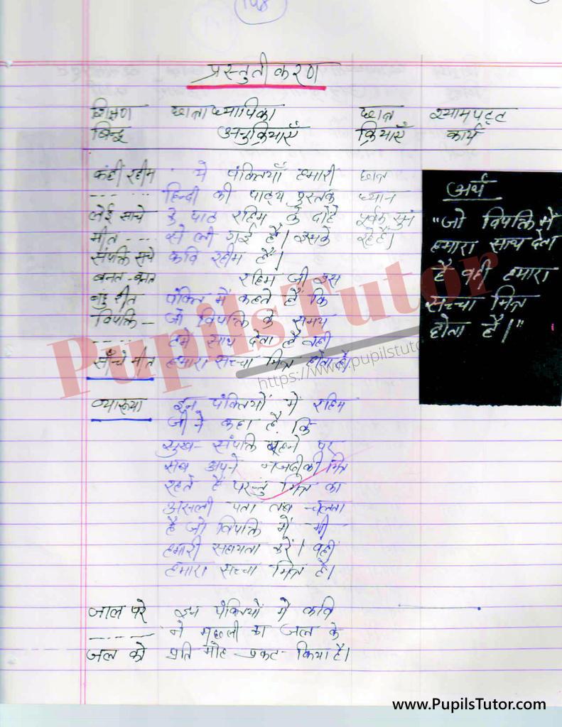 Hindi ki Mega Teaching Aur Real School Teaching and Practice Path Yojana on Rahim Ka Doha kaksha 6 se 12 tak  k liye