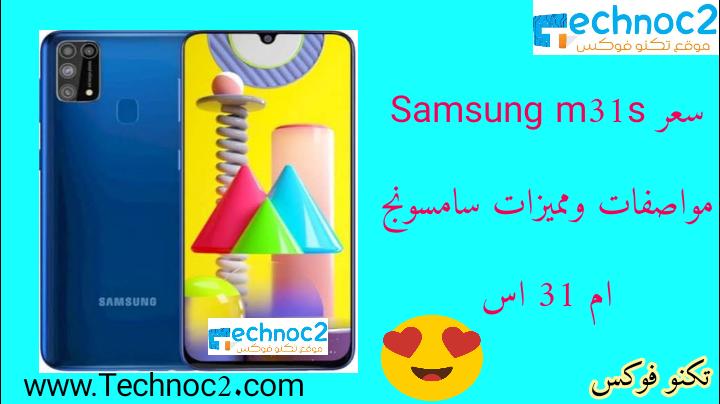 سعر Samsung M31s مواصفات ومميزات سامسونج ام 31 اس