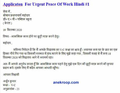 application for urgent peace of work in hindi