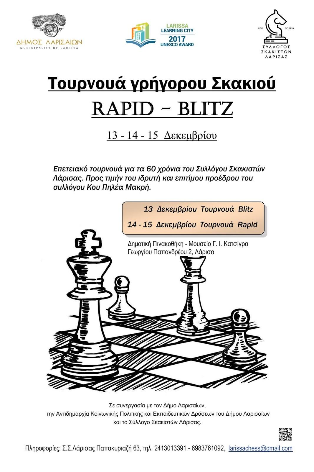 """Επετειακό Τουρνουά γρήγορου Σκακιού - """"RAPID-BLITZ"""" από το Σύλλογο Σκακιστών Λάρισας και το Δήμο Λαρισαίων"""