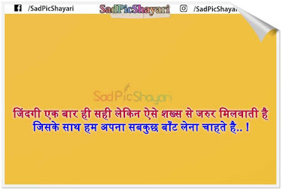 breakup sad shayri image