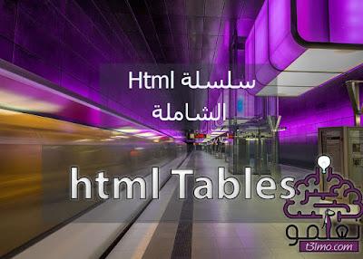 شرح الجداول في لغة Html