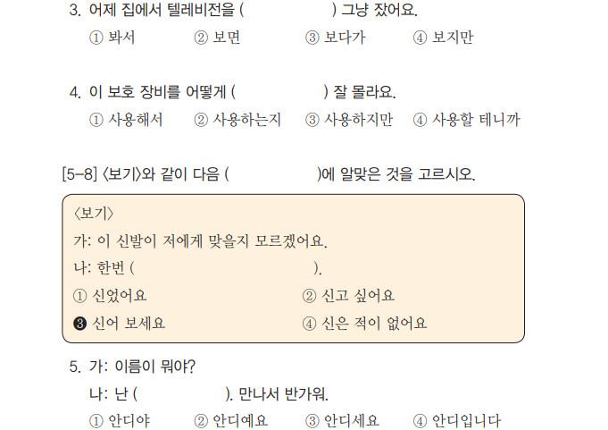 종합연습 : Latihan Soal Ujian EPS-TOPIK Penguasaan Kosakata, Tata Bahasa dan Menyimak Soal Reading