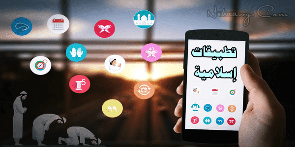 أحسن 7 تطبيقات اسلامية لشهر رمضان 2019
