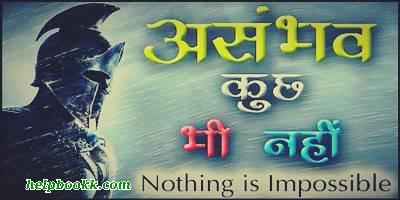 Asambhav Kuchh Bhi Nahi Hai - अंसभव कुछ भी नहीं है