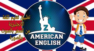 تطبيق تعلم اللغة الانجليزية من الصفر بالصوت والصورة