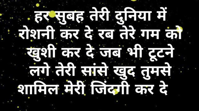 good morning image shayari hindi me