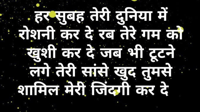 good morning with hindi shayari