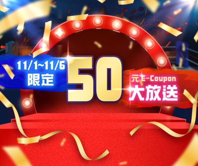 【博客來】11/1-11/6 限定,登入領50元e-coupon