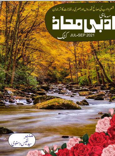 Adabi MAHAZ JUL SEPT 21  سہ ماہی ادبی محاذ کٹک جون تا ستمبر2021