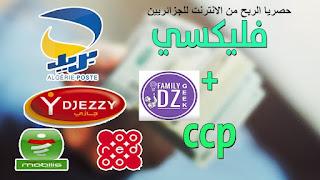 حصريا الربح من الانترنت للجزائريين حقيقي 100%,ربح المال من الانترنت في الجزائر ccp, ربح المال من الانترنت في الجزائر ccp 2020, مسابقات ربح فوري, مسابقات 2020 عبر الانترنت, جوائز وهدايا,