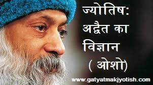 Jyotish Vigyan Osho
