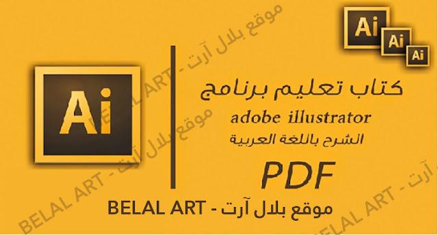كتاب تعليم إليستريتور بالعربى Adobe Illustrator CC- بلال ارت