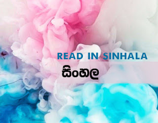 Read in Sinhala
