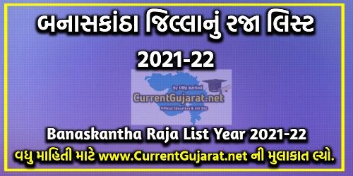 Banaskantha District Raja List Year 2021-22