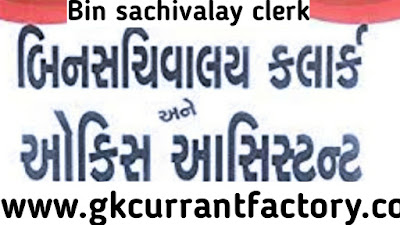 GSSSB Recruitment, bin sachivalay clerk & office Assistant