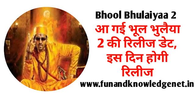 Bhool Bhulaiyaa 2 Release Date in India in Hindi - भूल भुलैया 2