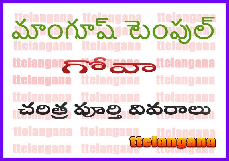 మాంగూష్ టెంపుల్ గోవా చరిత్ర పూర్తి వివరాలు