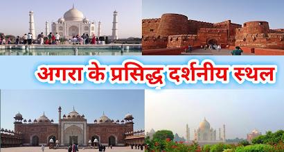 beat place for travel to agra agra main ghumne ki jagah agara ke darsniya isthal taaj mahal  agra killa akabar mahan ka makbara  jama masjid metab bag