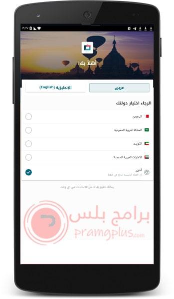 الصفحة الرئيسية تطبيق المسافر