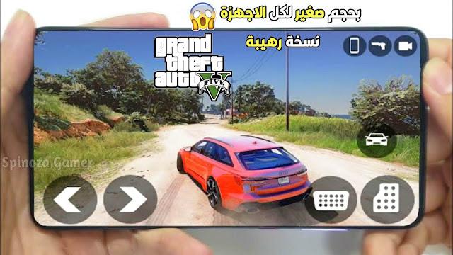 تحميل لعبة GTA V للاندرويد للاجهزة الضعيفة جرافيك عالي بحجم صغير GTA 5 للاندرويد
