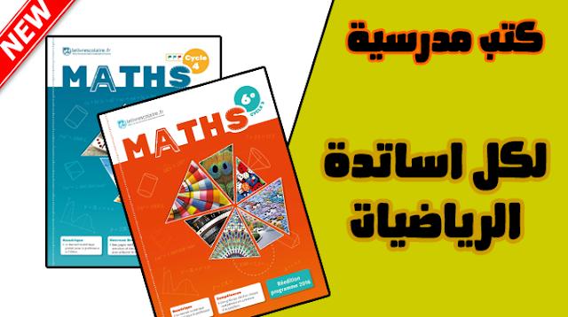 لكل اساتدة الرياضيات تحميل كتابين مدرسيين برسم سنة 2019  باللغة الفرنسية  للسلك الثانوي الاعدادي