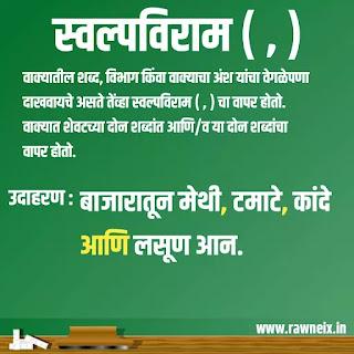 Swalp Viram Chinh In Marathi