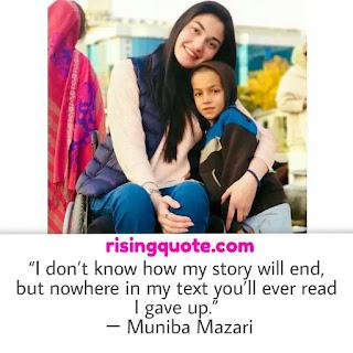 Muniba Mazari quotes ,The Iron lady of Pakistan ,muniba Mazari story, Muniba Mazari painting, Muniba Mazari speech , Muniba Mazari son, muniba Mazari motivational speaker