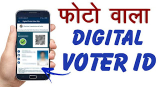 Digital Photo Voter id Download Karne ki Jankari