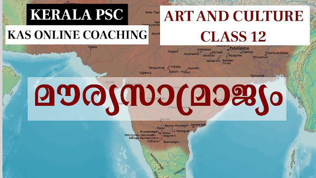 Mauryan Empire KAS Class