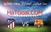 موعد مباراة برشلونة واتلتيكو مدريد اليوم 8-5-2021 الدورى الاسبانى