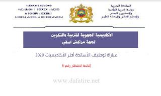 مباراة توظيف الأساتذة أطر الأكاديميات 2020 (لائحة الانتظار رقم 1) أكاديمية مراكش أسفي