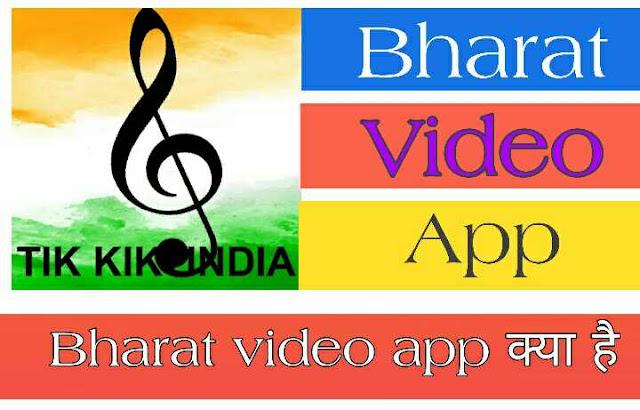 Bharat video app क्या है इसे कैसे download करें